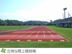 松山下公園陸上競技場