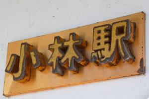JR小林駅の看板サイン