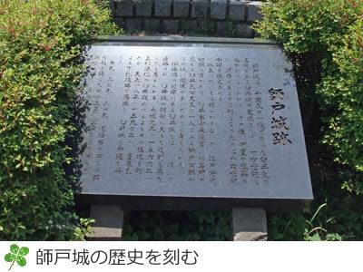 師戸城の歴史を刻む