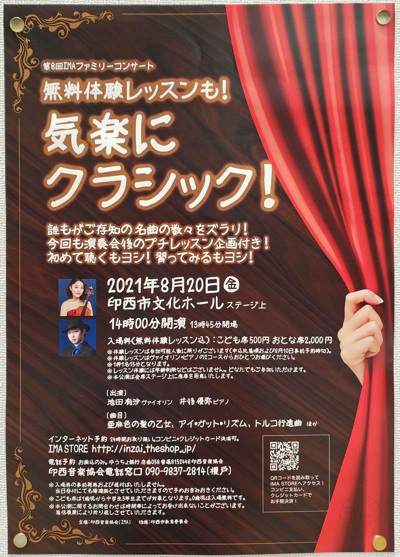 IMAファミリーコンサート気軽にクラシック2021年8月