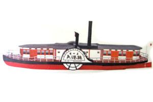 蒸気船銚港丸