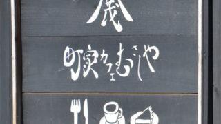 町屋カフェ武蔵屋