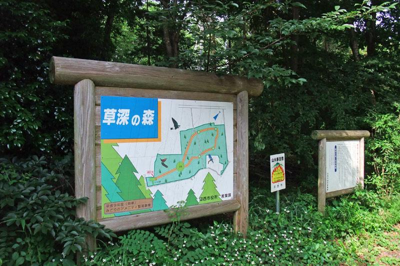 草深の森の案内板