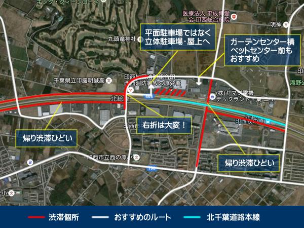ジョイフル本田渋滞回避攻略