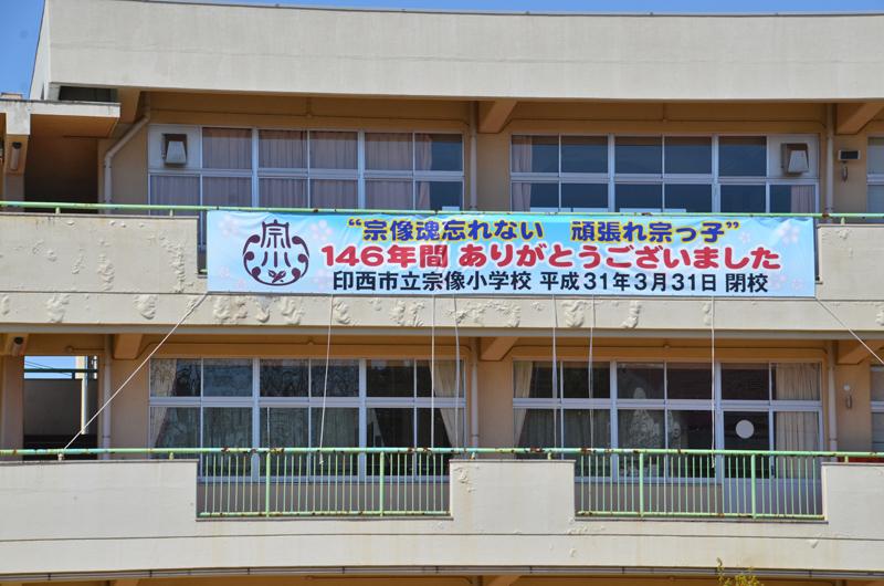 印西市の印旛宗像小学校