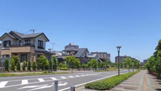 印旛日本医大エリアの住宅街