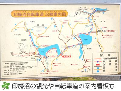 双子公園には印旛沼周辺の観光案内もあります