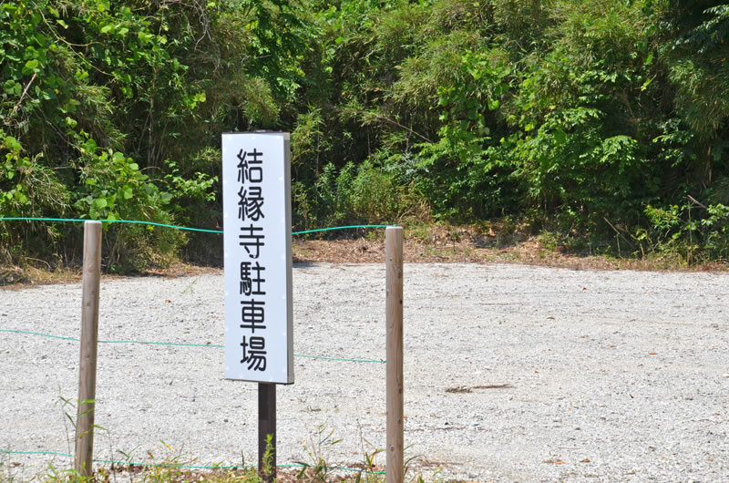 結縁寺の駐車場