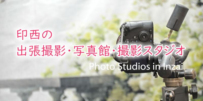 印西市の写真スタジオ・写真館