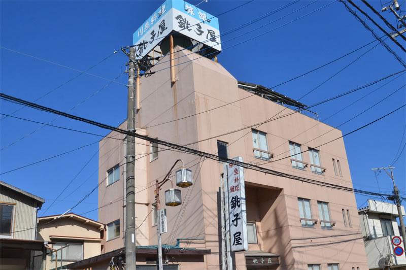 木下の旅館銚子屋
