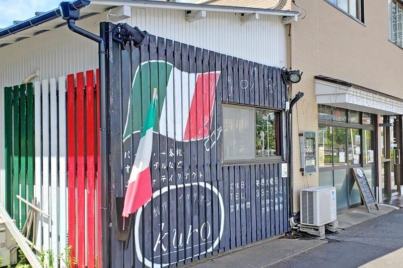 木下の創作イタリアン料理店 Kuro