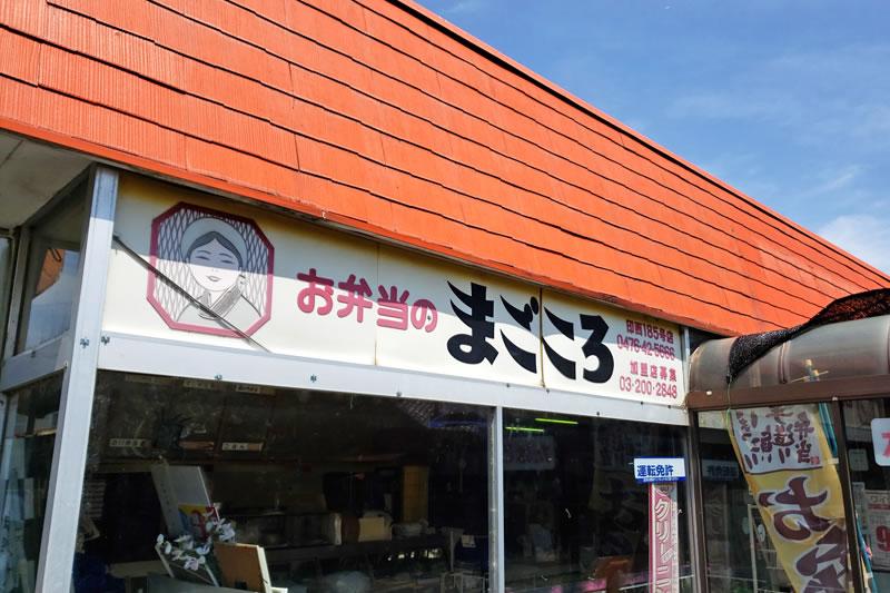 印西の惣菜お弁当大森商店