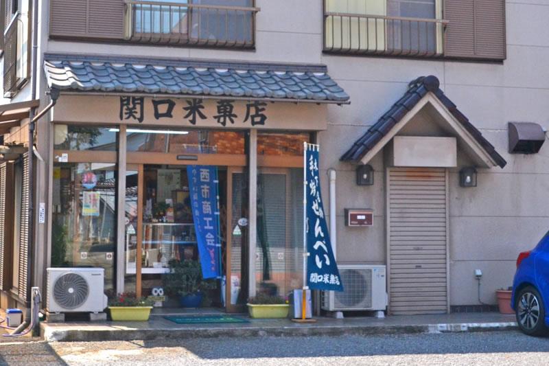 関口米菓店せんべい