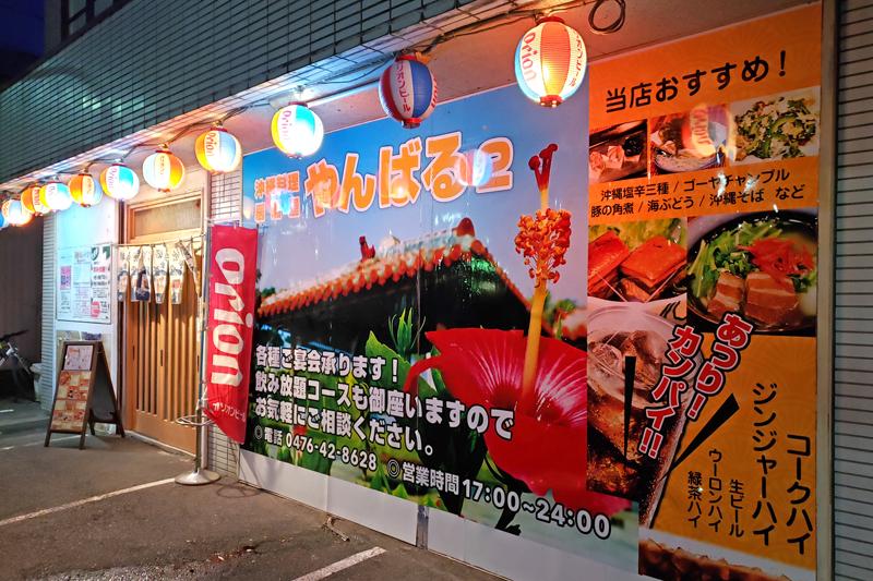 沖縄料理やんばる2