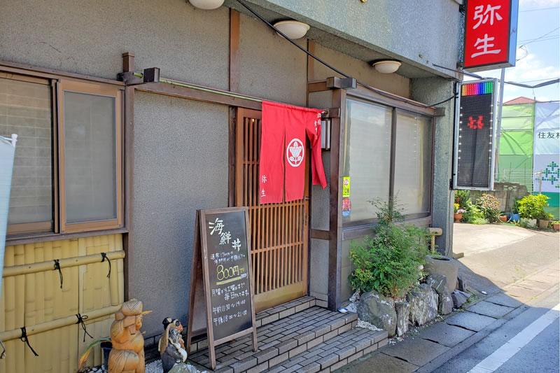 木下の弥生寿司