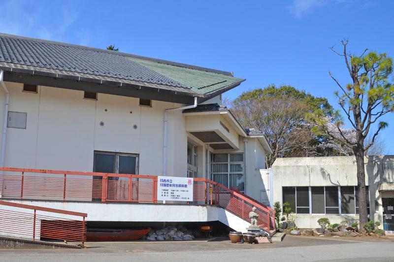 印旛歴史民俗資料館
