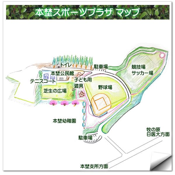 本埜スポーツプラザの園内マップ