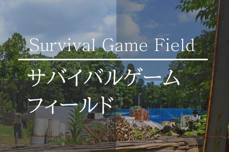 サバイバルゲームフィールド