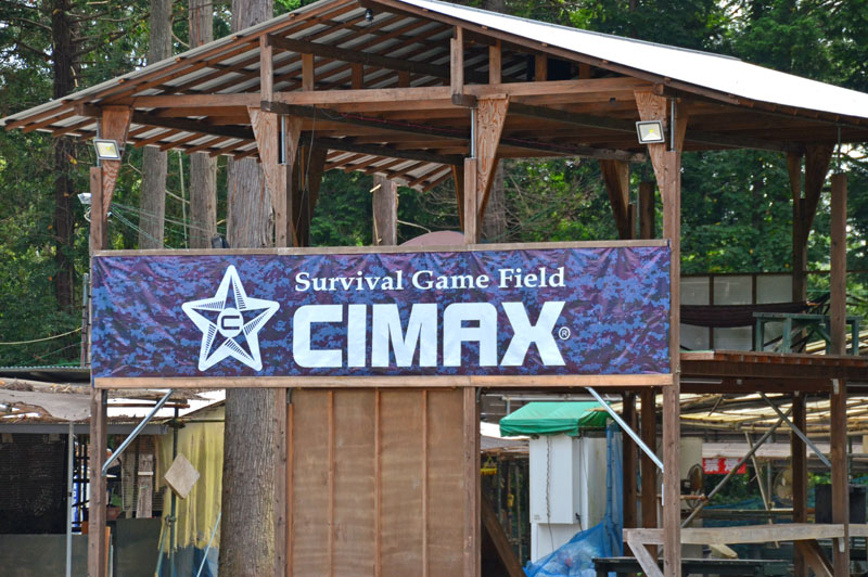 サバイバルゲームシマックスCIMAX