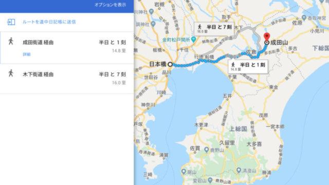 江戸から成田山への最短ルート