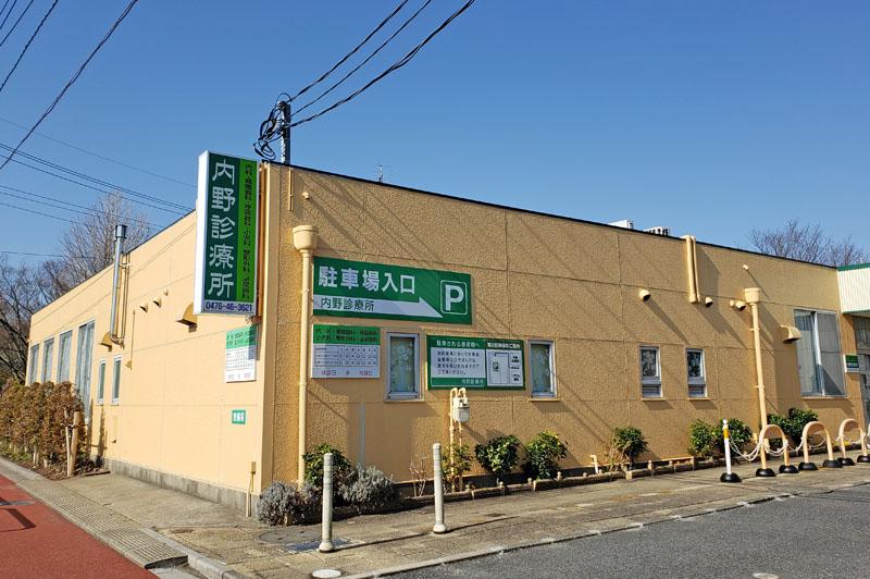 内野診療所